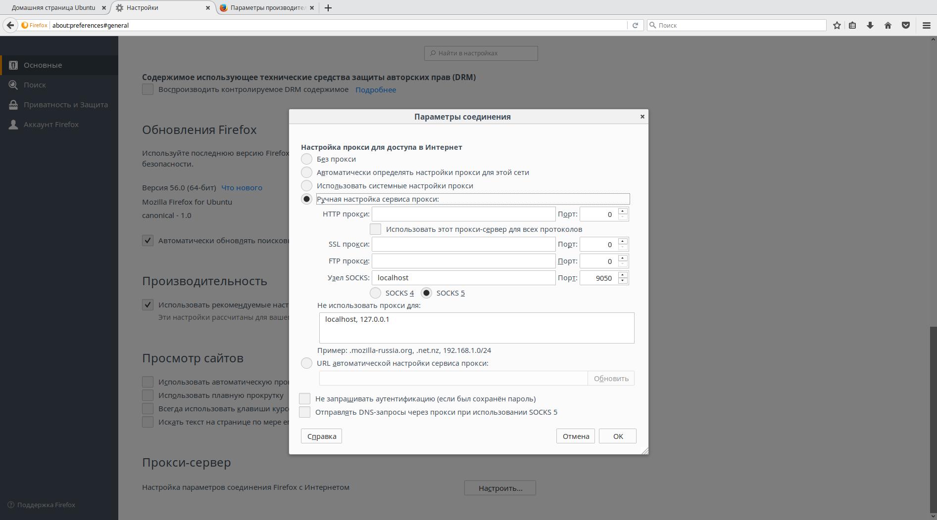 скачивание торрентов через тор браузер